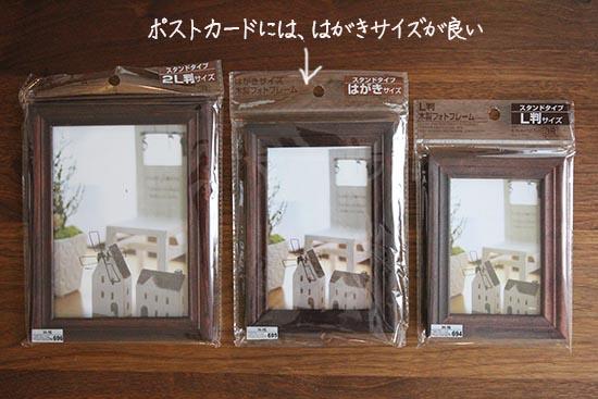 ポストカード ハガキ 壁 飾り方