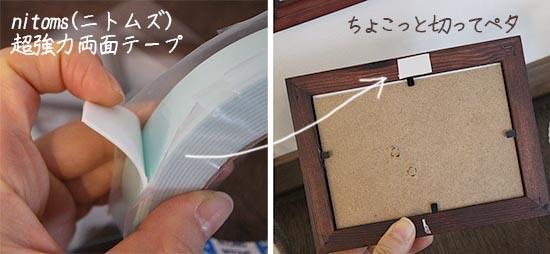壁にポストカード フォトフレームを貼る方法