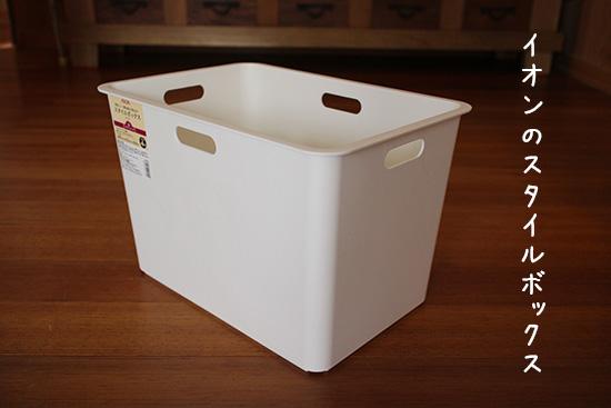 イオン収納ケース スタイルボックス