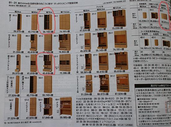 壁面収納 家具 ディノス セミオーダー価格 15万口コミ