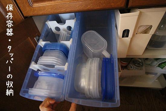 【保存容器・タッパー】の片付く収納方法とは!?