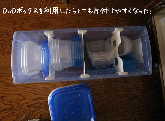 保存容器 タッパー 片付く収納方法