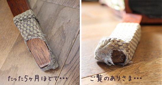 床の傷防止 ニット靴下 口コミ体験談