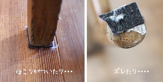 床の傷予防 防止 フエルト意外 口コミブログ