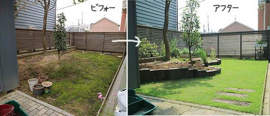 庭のリフォーム ビフォーアフター施工例 画像 体験談 ブログ