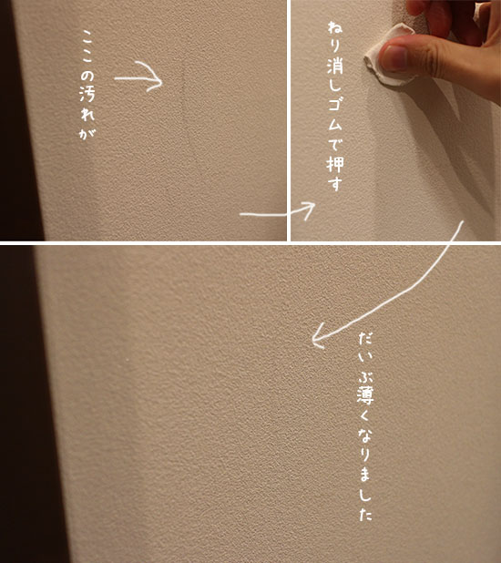 壁の汚れを取る方法 ねり消しゴムおすすめ