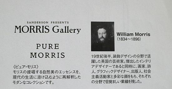ウィリアム・モリス とは