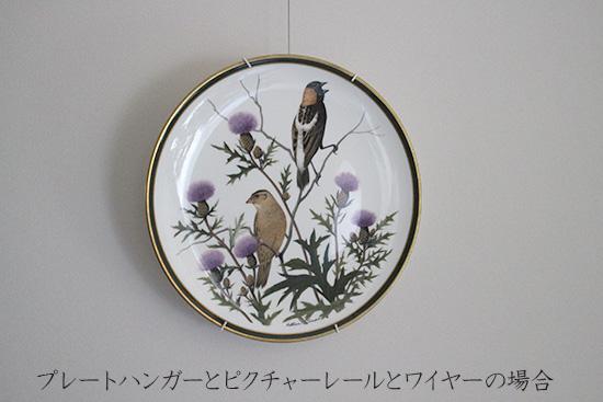 壁に皿を飾る方法 画像