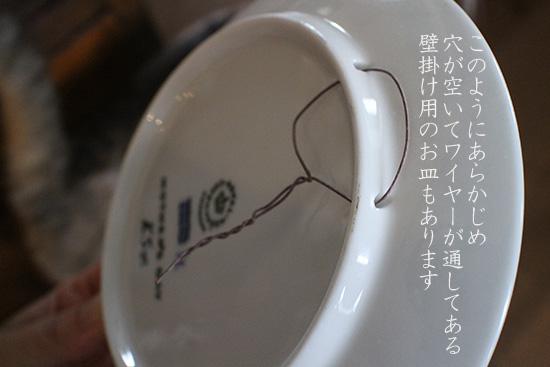 壁に皿を飾る方法