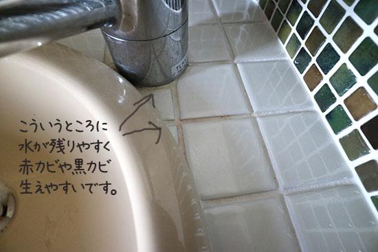 タイルの洗面台 汚れる 綺麗にする方法2